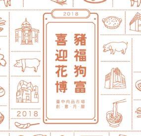 台中肉品市場2018創意月曆