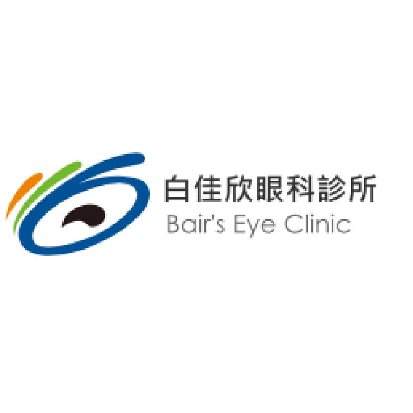 白佳欣眼科診所