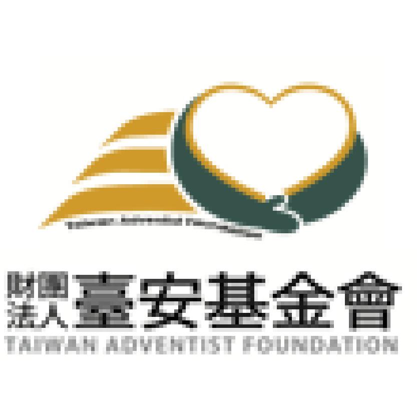 臺安社會福利慈善基金會