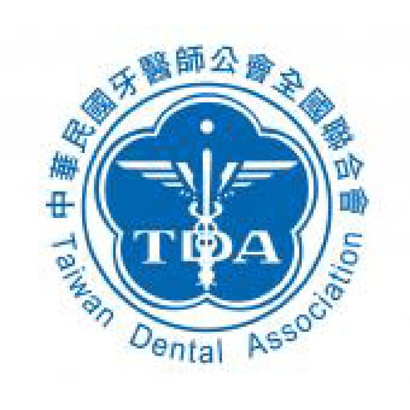 牙醫師公會全國聯合會