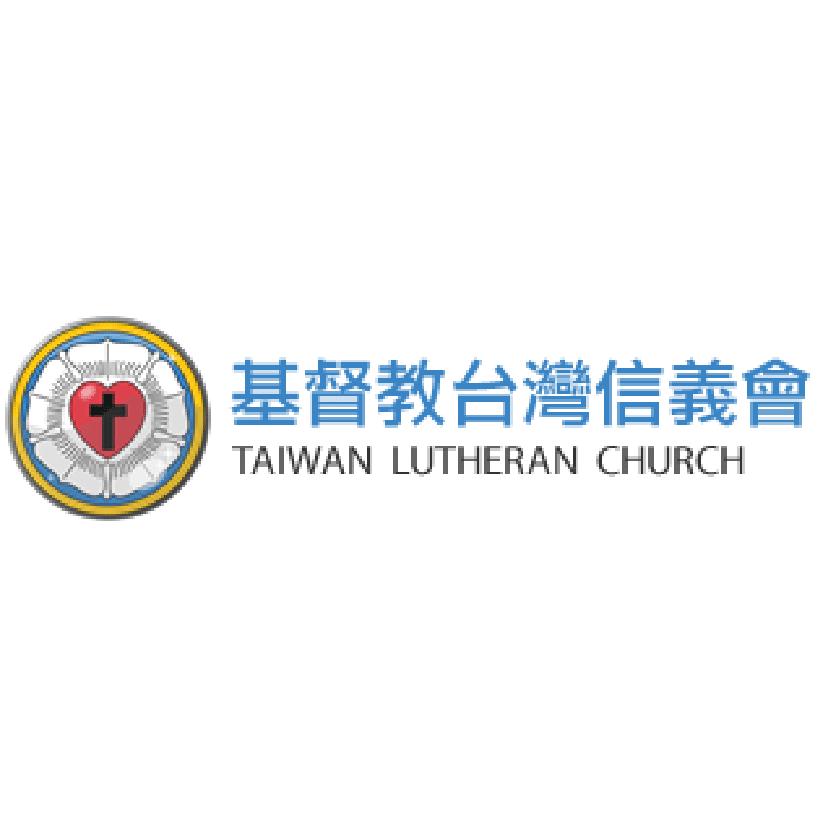 台灣信義會總會