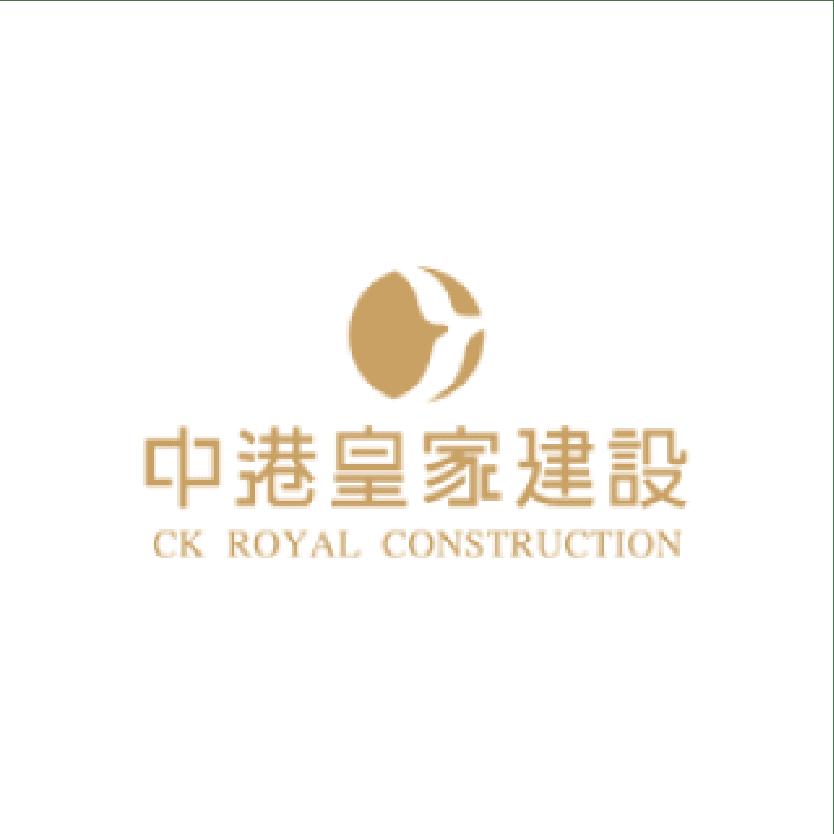中港皇家建設