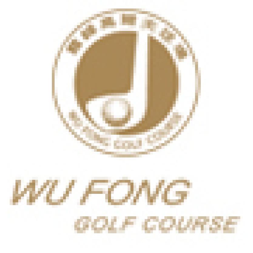 霧峰高爾夫球場