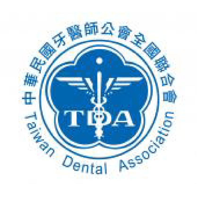 牙醫師公會