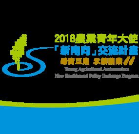 2018農業青年大使「新南向」交流計畫