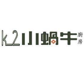 K2小蝸牛餐廳