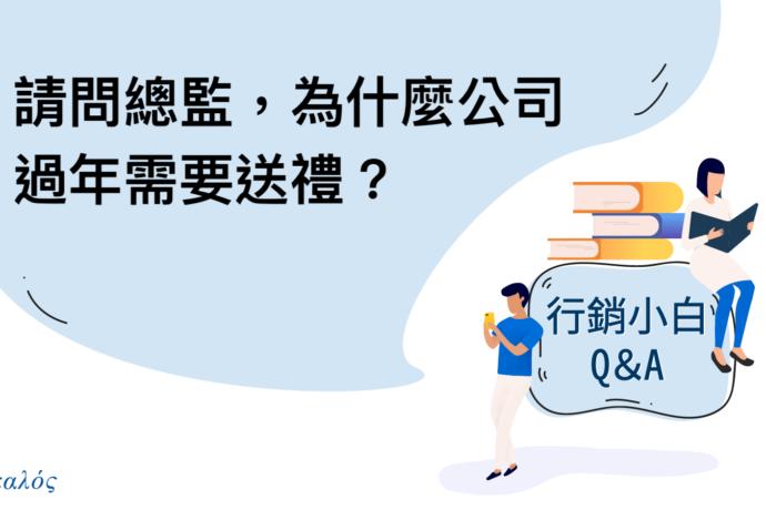 Q2:請問總監,為什麼公司過年需要送禮?