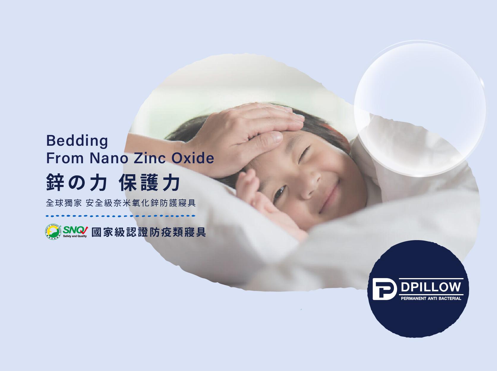 DPillow 好鋅枕
