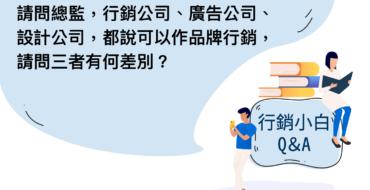 Q4:行銷、廣告、設計公司,請問三者有何差別?