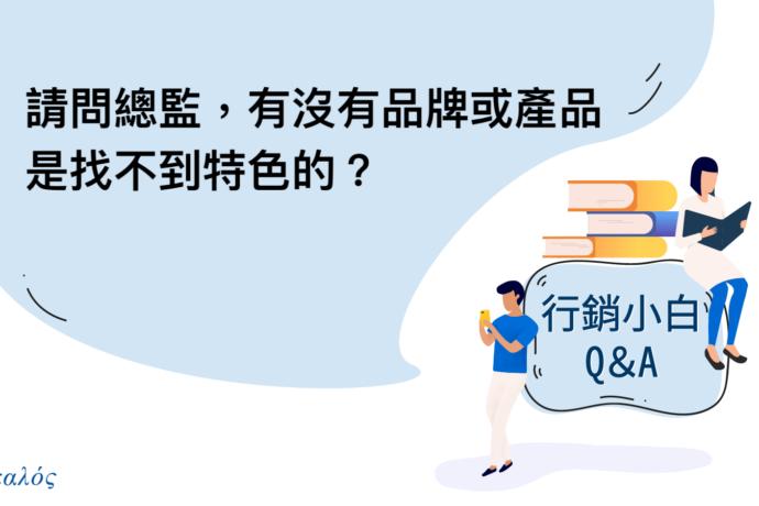 Q5:有沒有品牌、產品找不到特色?