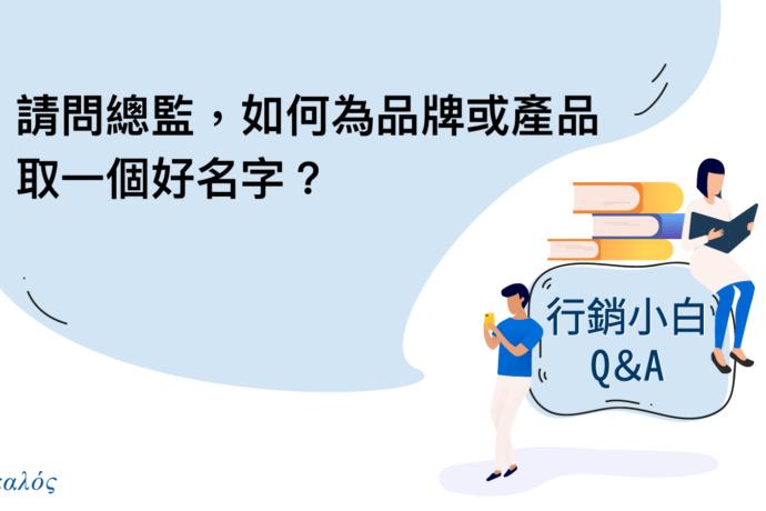 Q6:如何為品牌或產品取一個好名字?